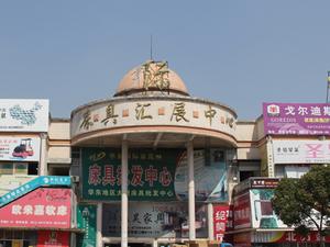 华东5号馆