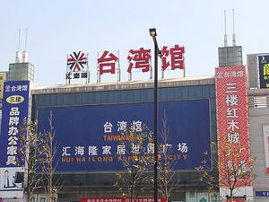 汇海隆家居台湾馆